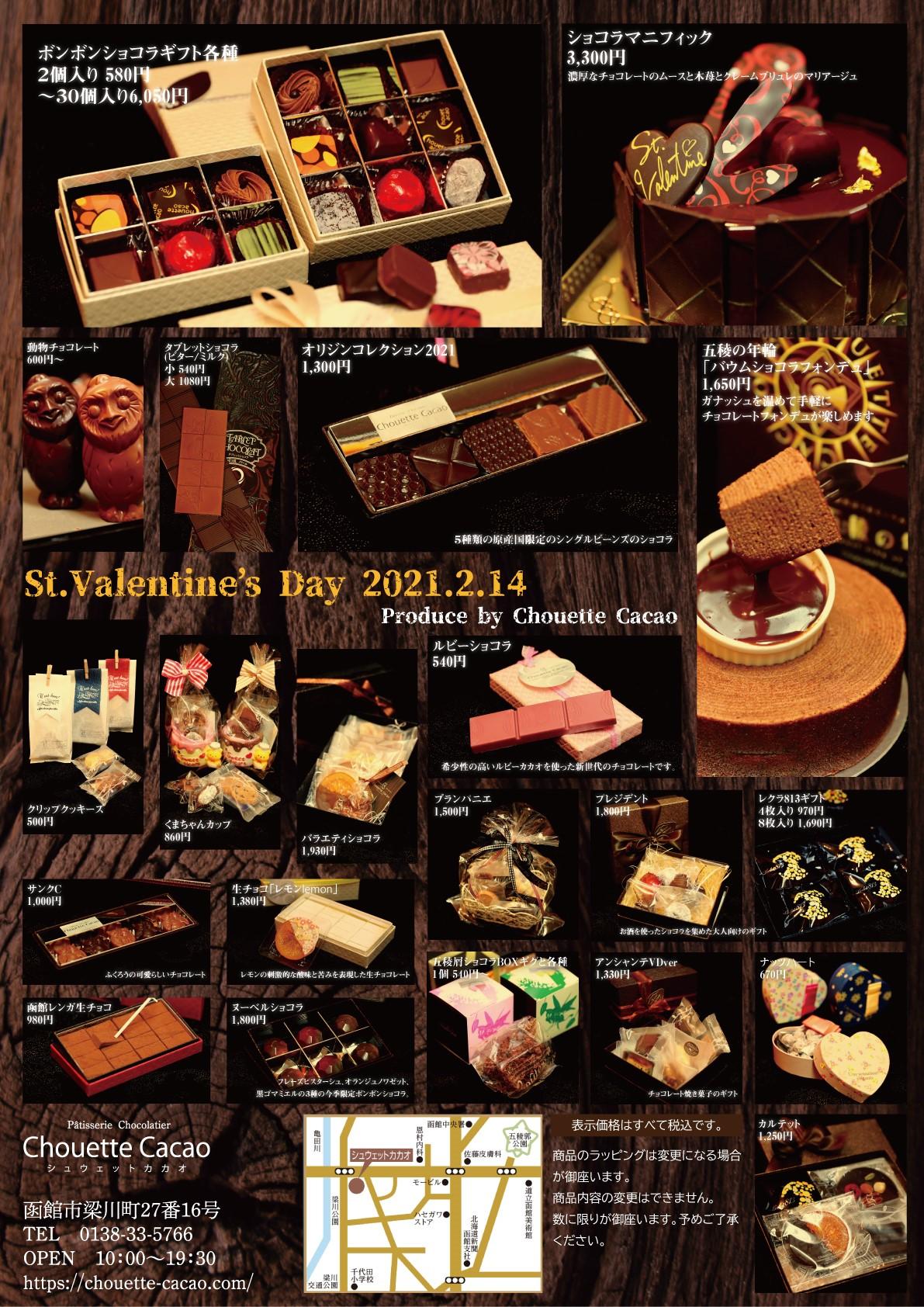 バレンタインカタログ出来上がりました❣ - 函館のチョコレート専門店 ...